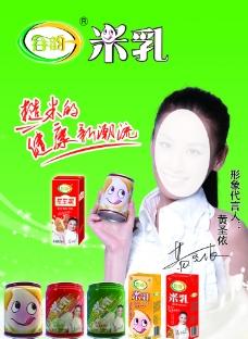 谷韵米乳图片