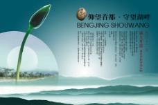 中国风印象海报背景图片