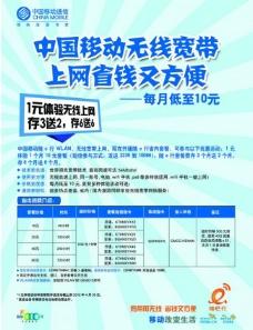 中国移动wlan宣传图片
