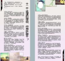 杂志软文排版图片