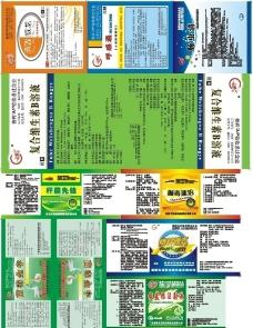 兽药标签图片