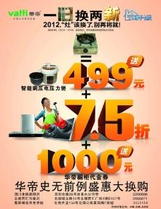 华帝电器2012促销形象图片