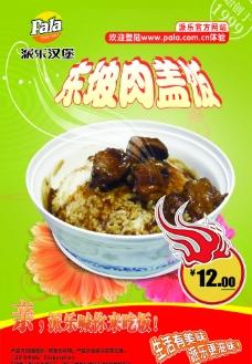 派乐汉堡 东坡肉盖饭海报图片