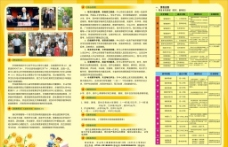 教育培训中心招生简章图片