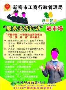 邮储银行与工商行政管理图片