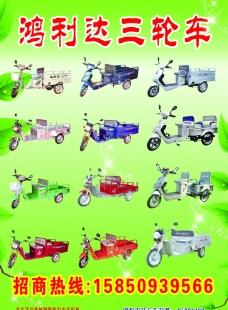 鸿利达三轮车宣传单图片