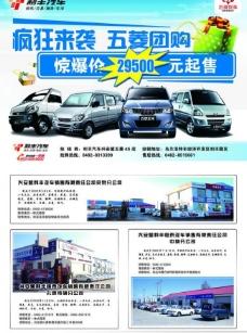 五菱汽车宣传广告图片