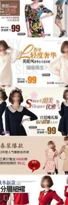 女装广告图鉴赏(分层不细)图片