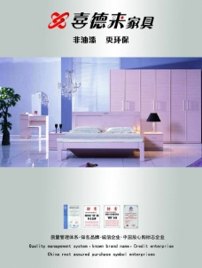 喜德来家具 广告图片