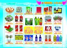 夏季超市海报图片