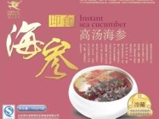 高汤即食海参包装图片