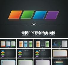 3D炫黑商务PPT模板 抽象商务ppt