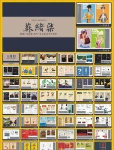 房地产广告PPT模板 房地产广告