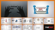 商务PPT模板 软件工程PPT 模板