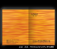 橙色动感直线封面设计图片