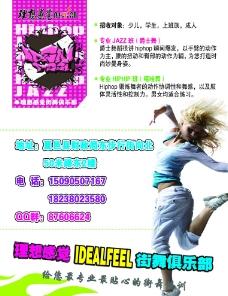 街舞宣传页图片