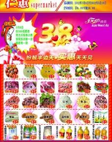 三八妇女节超市促销海报图片