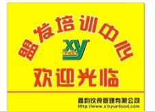 鑫韵饮食管理有限公司图片