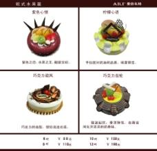 蛋糕图册图片