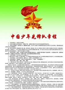 中国少年先锋章程