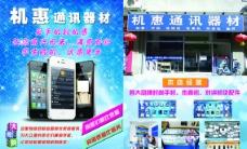 手机店宣传彩页图片