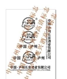 观兴酒标志图片