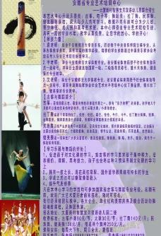 艺术学校宣传图片