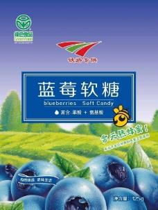 蓝莓软糖图片