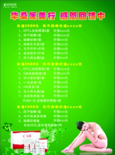 华桑宣传海报图片