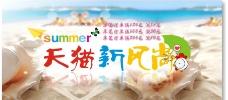 夏天海滩海报图片