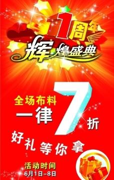 布料周年庆 海报图片