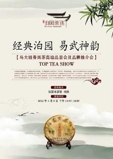 中国风品鉴会普洱茶活动背景图片图片