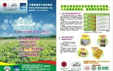 陕西太白山蔬宣传单页图片