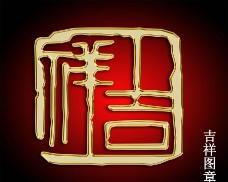 中国风素材吉祥印章下载图片