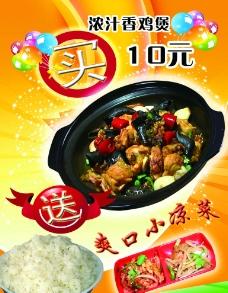 排骨米饭 浓汁香鸡煲图片