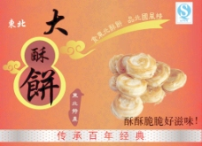 食品包装图片