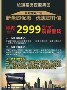 房产楼盘开盘报广广告图片