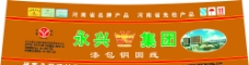 永兴集团标签图片