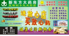 新东方大药店图片