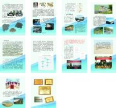 矿山画册图片