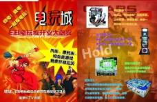游戏厅宣传彩页图片