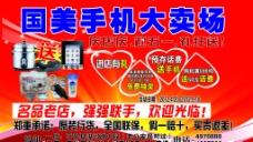 国美手机大卖场宣传单图片
