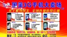 手机大卖场宣传单图片