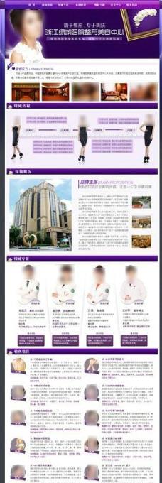 品牌网站专题图片