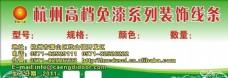 杭州高檔免漆系列裝飾線條不干膠