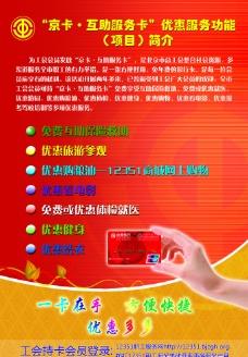银行卡海报图片