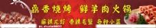 蒙古人特色燒烤噴繪