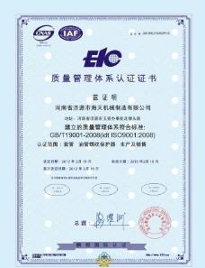 国际质量体系认证图片