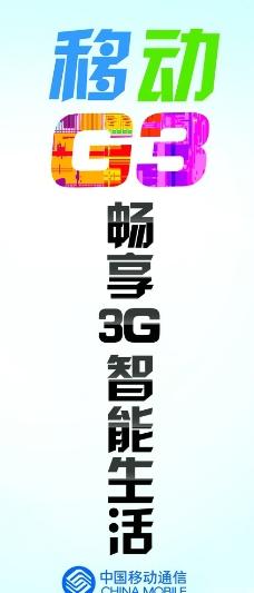中国移动G3手机拉杆宣传图片