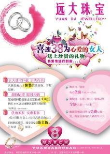 远大珠宝三八妇女节海报图片